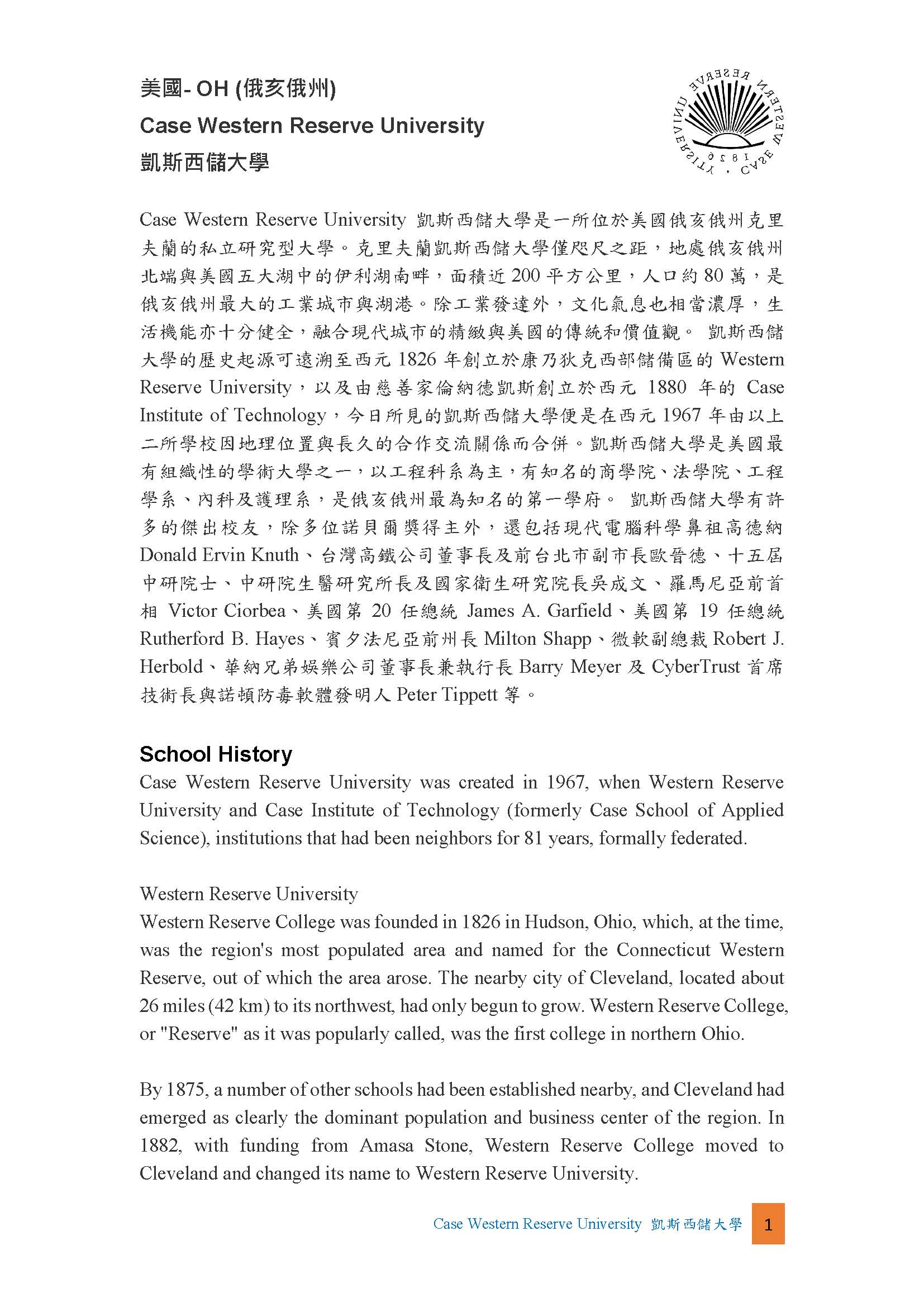 Case Western Reserve University - Printable us map of western reserve
